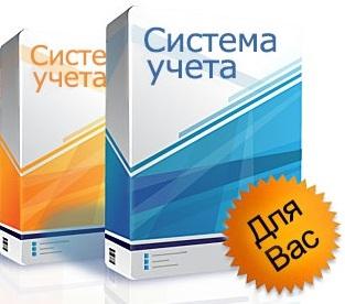 Универсальная Система Учета - логотип